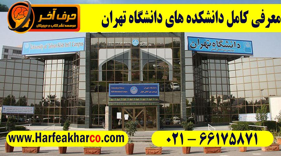 دانشکده های دانشگاه تهران