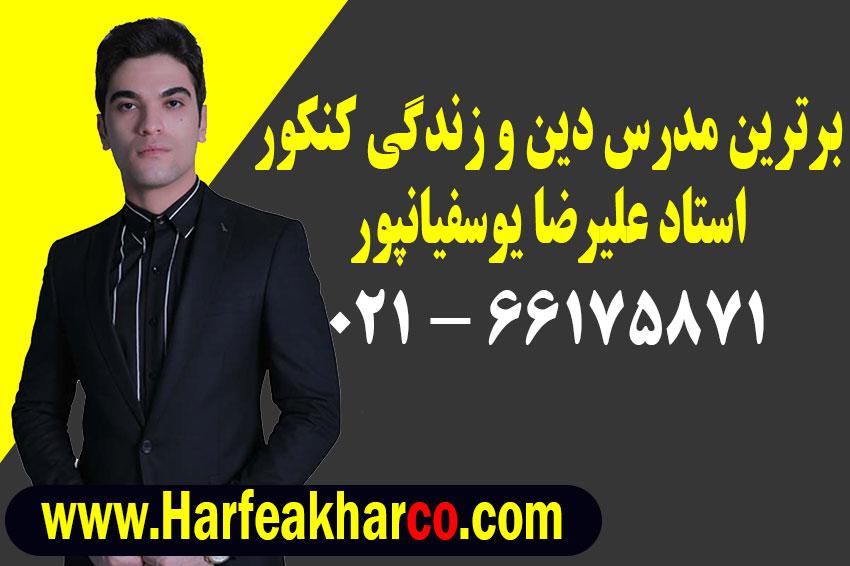 دینی نظام جدید علیرضا یوسفیانپور