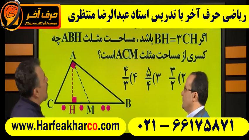 ریاضی استاد عبدالرضا منتظری