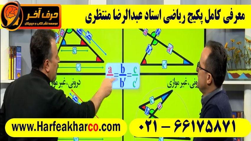 ریاضی نظام جدید استاد عبدالرضا منتظری