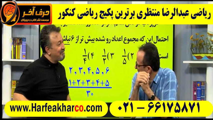 ریاضی نظام جدید عبدالرضا منتظری
