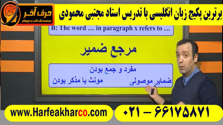 زبان نظام جدید مجتبی محمودی
