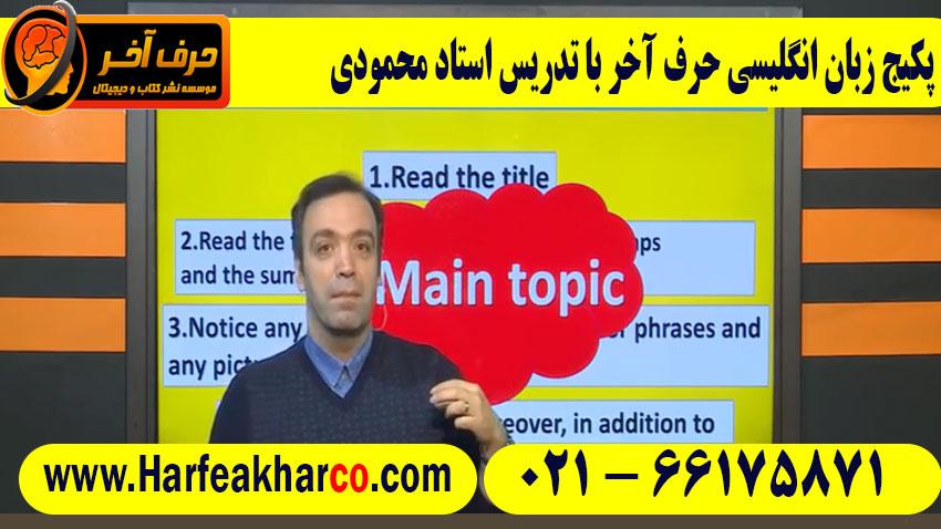 زبان نظام جدید محمودی