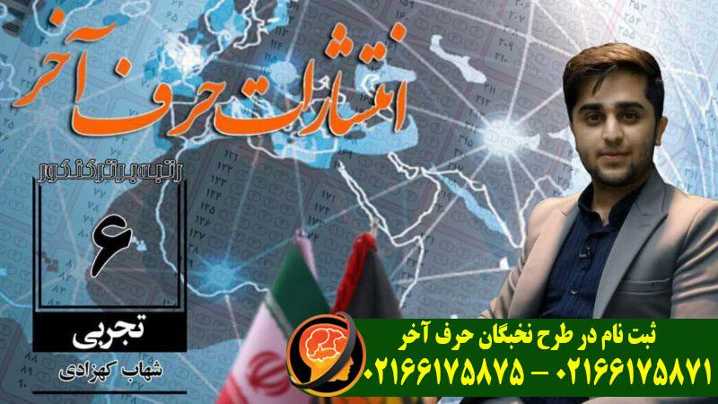 شهاب کهزادی رتبه برتر موسسه حرف آخر