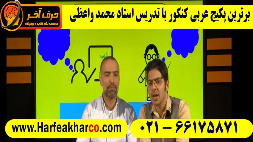 عربی استاد محمد واعظی