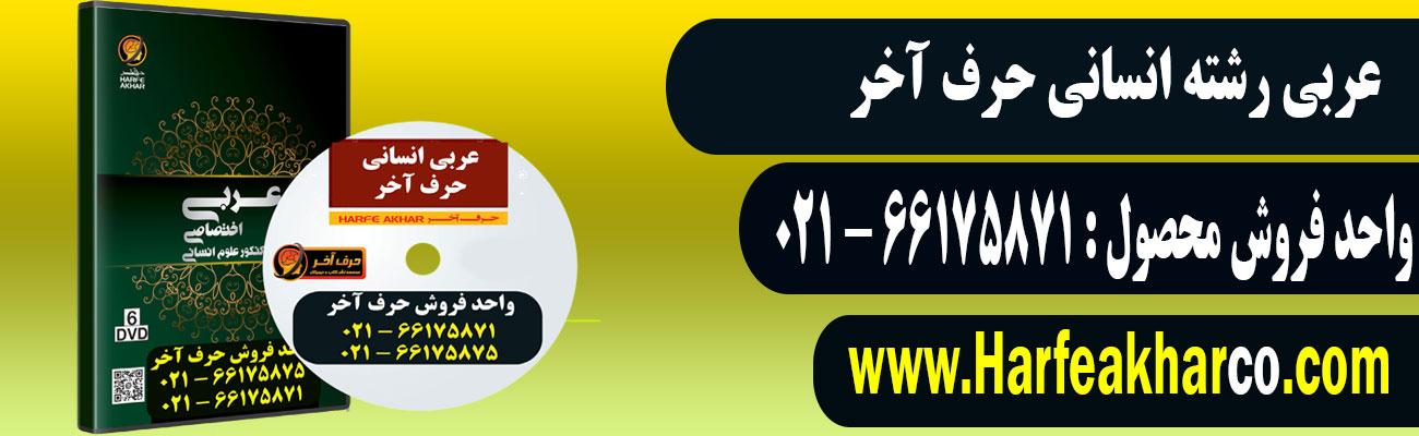 عربی رشته انسانی حرف آخر