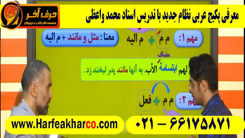 عربی محمد واعظی