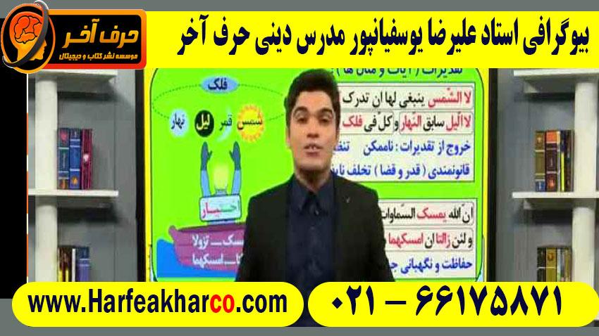 علیرضا یوسفیانپور