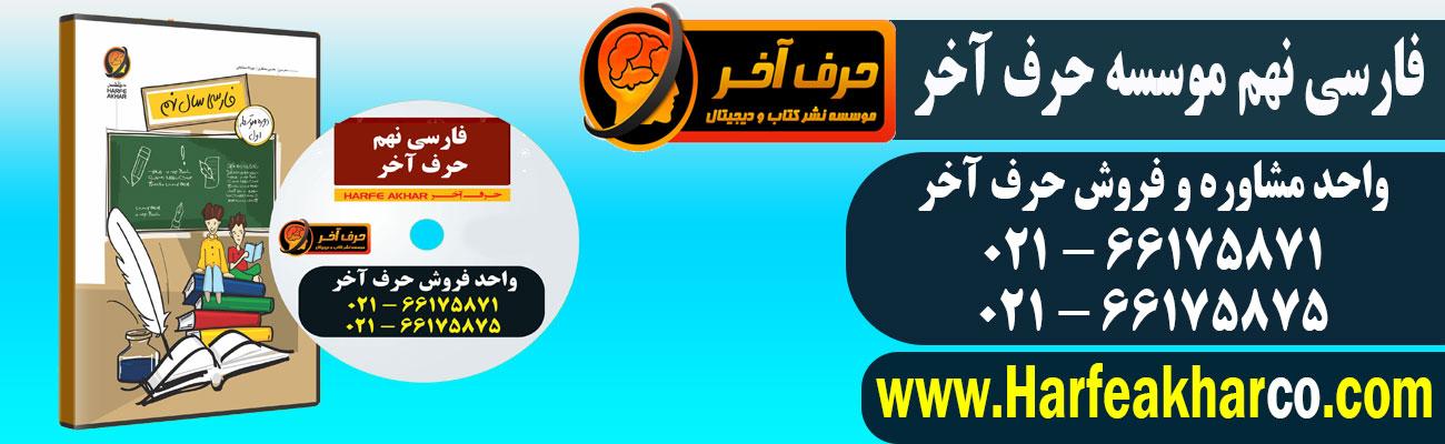 فارسی سال نهم حرف آخر