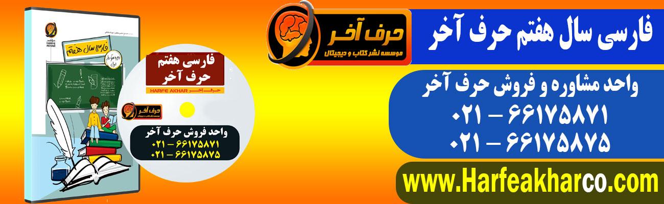 فارسی سال هفتم حرف آخر