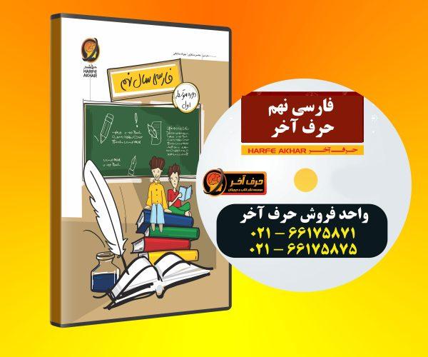 فارسی نهم حرف آخر