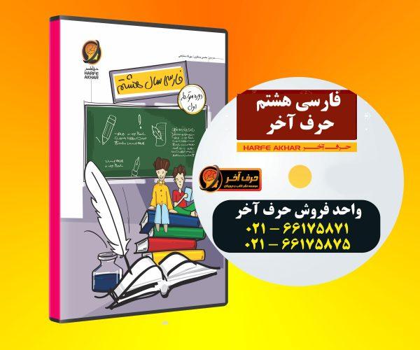 فارسی هشتم حرف آخر