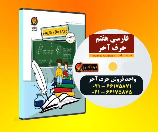 فارسی هفتم حرف آخر