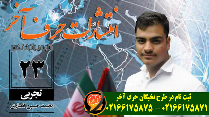 محمد حسین انصاری رتبه برتر موسسه حرف آخر