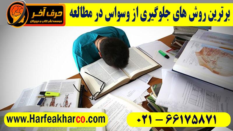 مضرات وسواس در مطالعه