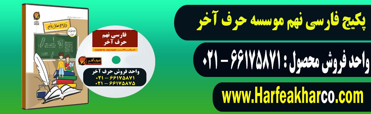 پکیج فارسی نهم حرف آخر