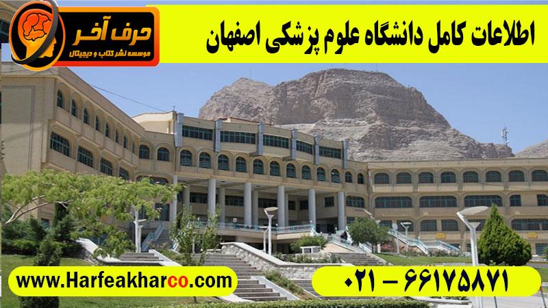 اطلاعات دانشگاه علوم پزشکی اصفهان