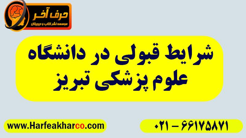 شرایط قبولی در دانشگاه علوم پزشکی تبریز