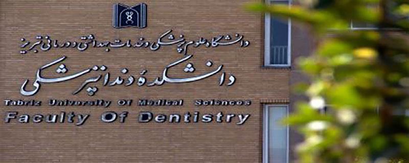 شرایط ورود به دانشگاه علوم پزشکی تبریز