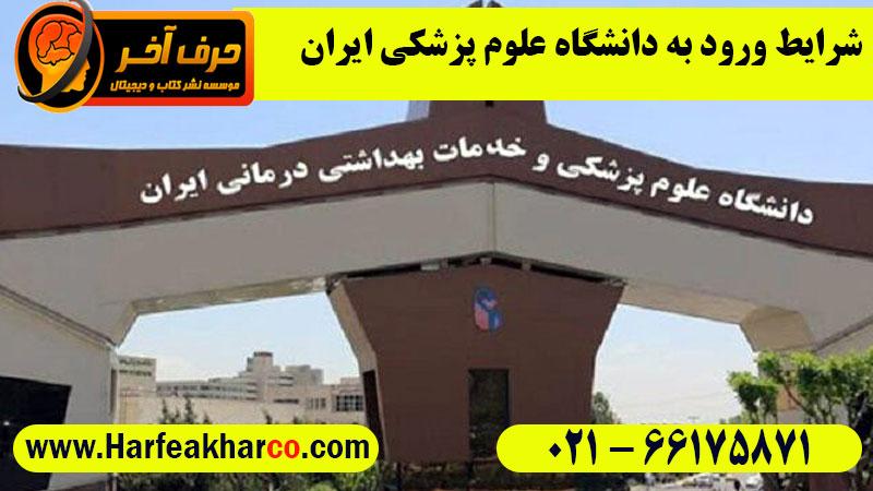 معرفی دانشگاه علوم پزشکی ایران