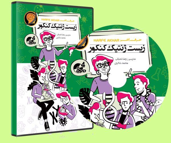 پکیج زیست ژنتیک حرف آخر